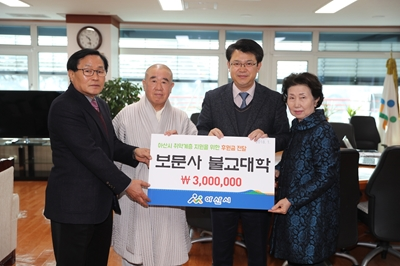 [2018.01.19] 사암연합회 취약계층 지원 후원금전달