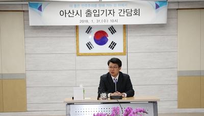 복기왕 아산시장, 시 출입기자 간담회 열고 허심탄회한 대화  관련사진