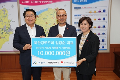 [2018.07.19] 아산3호 아너소사이어티 임경순씨 기탁금 전달식