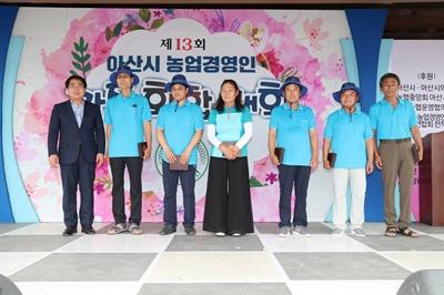 아산시농업경영인 가족화합대회