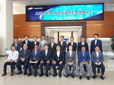 오세현 아산시장, 삼성디스플레이(주) 방문, 애로사항 청취 관련사진
