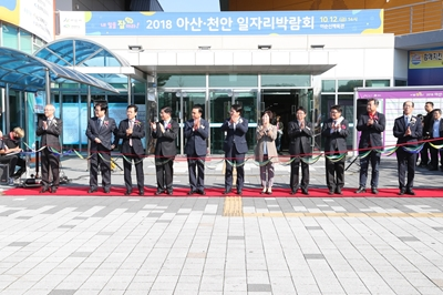 [2018.10.12] 아산천안 일자리 박람회