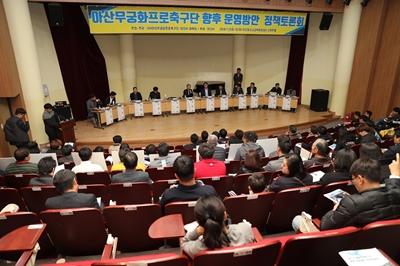 [2018.11.02] 아산 무궁화 축구단 운영방안 토론회