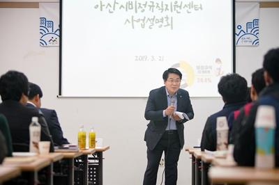아산시장, 아산시비정규직지원센터 방문 관련사진