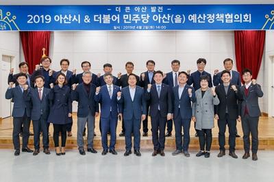 [2019.04.02] 아산시·더불어민주당 아산(을) 예산정책협의회