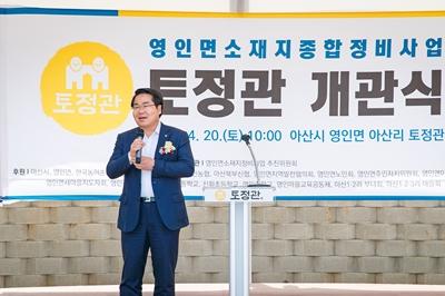 [2019.04.20] 영인면 소재지 종합정비사업 토정관 준공식