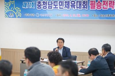 [2019.04.22] 제71회 충남도민체전 필승전략 보고대회
