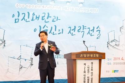 [2019.04.23] 제21회 이순신 학술세미나