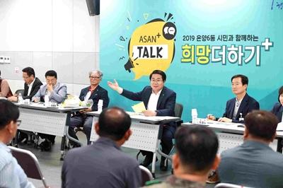 아산시, 배방읍·온양6동에서 희망 더하기 대화 실시 관련사진