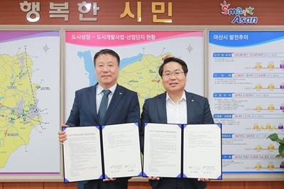 2019.7.23 아산시, LH와 취약계층 에너지복지 시범사업 협약 체결