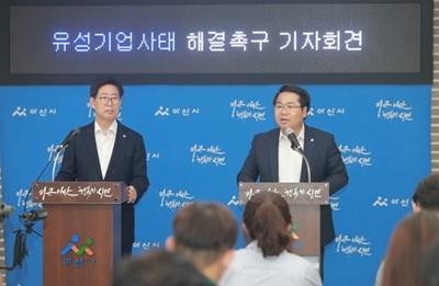 2019.8.12 양승조지사, 오세현시장 유성기업 해결 공동 기자회견