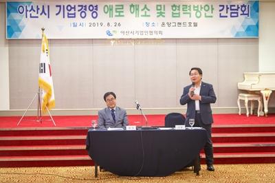 2019.8.26 아산시기업인협의회 기업경영 애로해소 및 협력방안 간담회