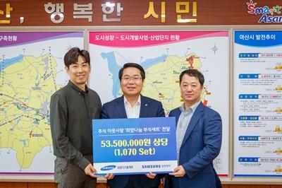 2019.8.29 삼성디스플레이·삼성전자 추석명절 선물 나누기 전달식