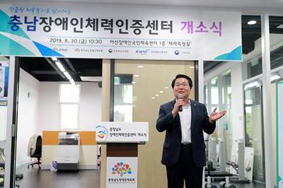 2019.8.30 충남 장애인체력인증센터 개소식