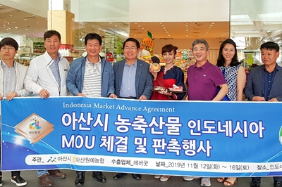 """아산 맑은배, 인도네시아 수출길 """"활짝"""" 관련사진"""