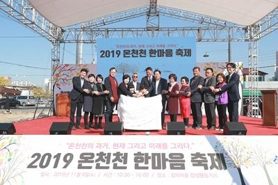 2019.11.09. 2019 온천천 한마음 축제
