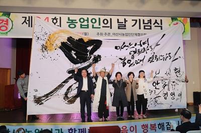 2019.11.11. 제24회 농업인의 날 기념식