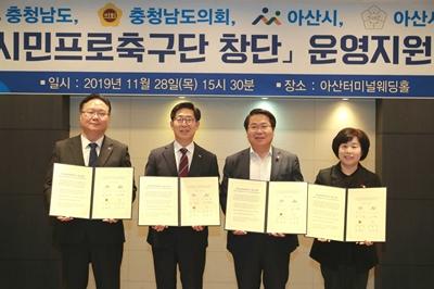2019.11.28. 충남 아산시 프로축구단 창단을 위한 운영지원 정책협약