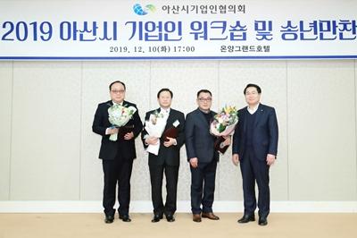 2019.12.10 오세현 아산시장, (사)아산시기업인협의회 송년회 참석