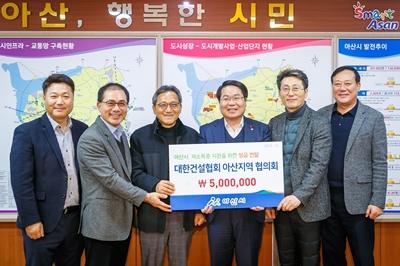 2019.12.17 대한건설협회 아산지역협의회 후원금 전달식