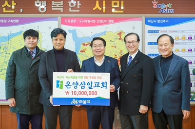 2019.12.19. 삼일교회 후원금 전달식