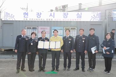 아산시, 아산소방서의용소방대연합회와 복지 위기가구 발굴·지원 업무협약 관련사진
