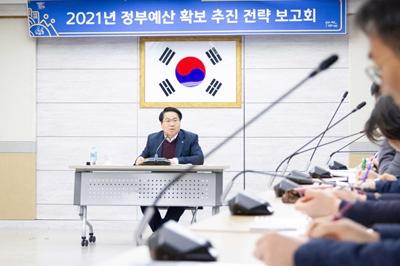 아산시, 2021년 정부예산확보를 위한 총력 준비체제 돌입 관련사진