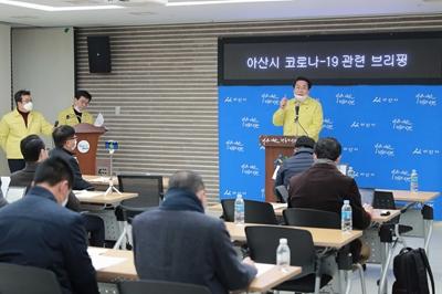 아산시, 관내 확진자 2명 동선·역학조사 결과 발표 관련사진