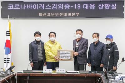 우한 교민 품었던 초사동 주민들, '마스크 십시일반' 기부 관련사진