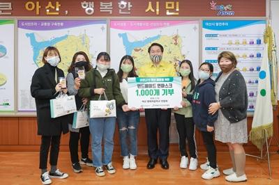 아산행복마을학교, 한땀 한땀 정성 깃든 면 마스크 1,000개 기부 관련사진