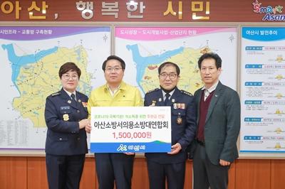 아산소방서의용소방대연합회, 코로나19 위기극복 성금후원 관련사진
