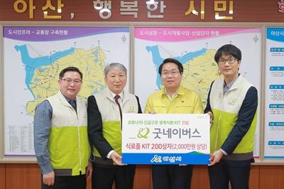 굿네이버스, 코로나19 극복 저소득층 생활안전 물품 지원 관련사진