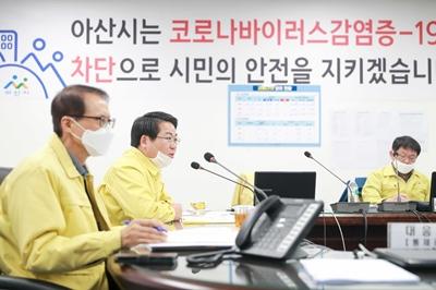 """오세현 아산시장, """"철저한 방역 속 경기침체 극복 아이디어를 내자"""" 관련사진"""