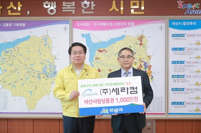 ㈜세라컴, 코로나19 극복 염원 담은 성금 1,000만원 아산시에 후원 관련사진