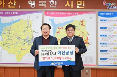2019.12.23. (주)삼양사 아산공장 후원물품 전달식