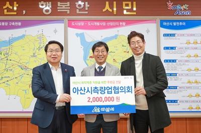 2019.12.30. 아산시 측량업협의회 후원금 전달식