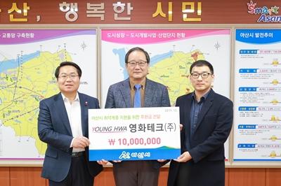 2019.12.30. 영화테크(주) 후원금 전달식