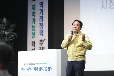'아산시 먹거리 위원회' 공식 출범, 먹거리 자족도시 선언 관련사진