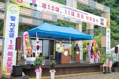 오세현 아산시장, 한국쌀전업농 아산시연합회장 취임식 참석 관련사진