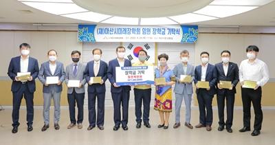 (재)아산시 미래장학회 임원, 장학금 7,100만원'쾌척' 관련사진