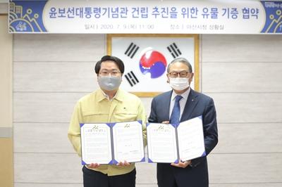 아산시, 윤보선 전대통령 후손과 유물 기증 업무협약  관련사진