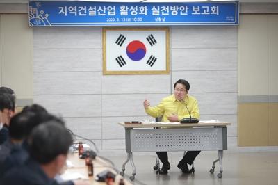 2020.3.13. 지역건설사업 활성화방안 관련실과 보고회
