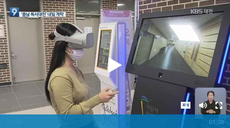 [kbs 9뉴스] 언택트 책의 향연 '충남 독서대전' 개막