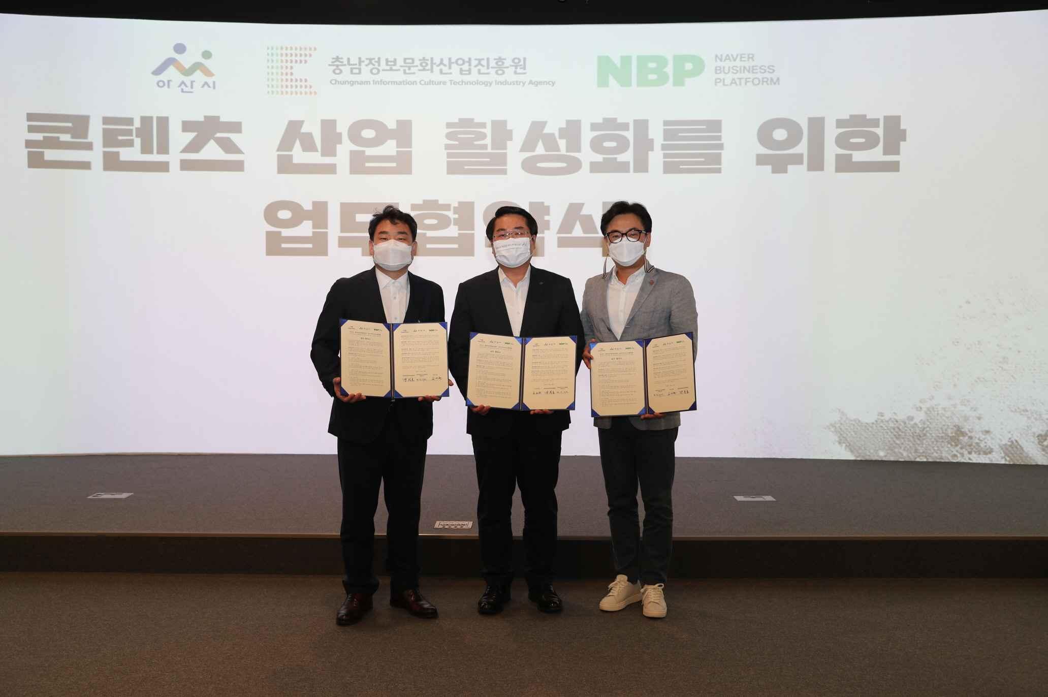 아산시, 네이버비즈니스플랫폼, 충남정보문화산업진흥원 MOU체결