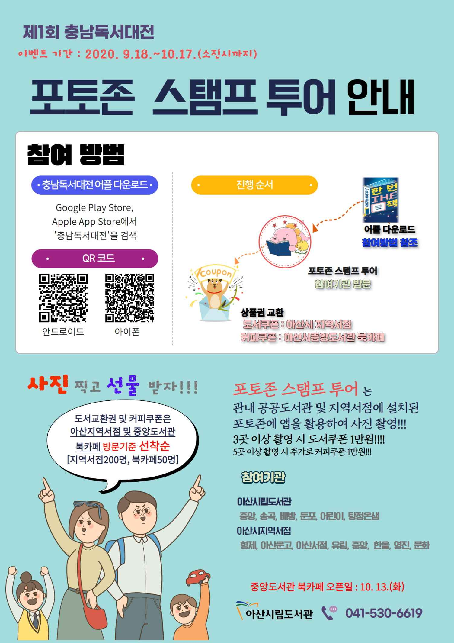 아산시, '제1회 충남독서대전' 디지택트 전시체험존 운영