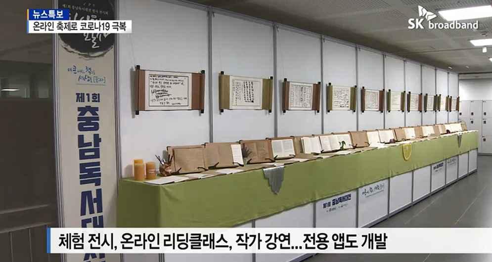 [sk브로드밴드 중부뉴스] 아산 문화축제, 온라인으로 즐긴다