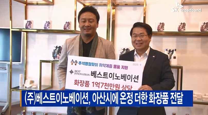 [sk브로드밴드 중부뉴스] ㈜베스트이노베이션, 아산시에 온정 더한 화장품 전달