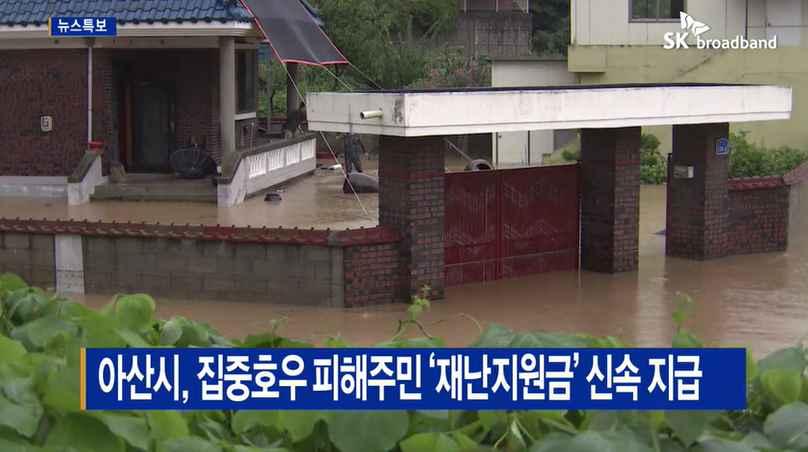 [sk브로드밴드 중부뉴스] 아산시, 집중호우 피해주민 '재난지원금' 신속 지급