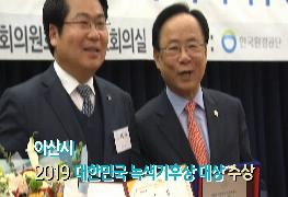 [영상으로만나는아산소식] 아산시 2019 녹색기후상 대상 수상
