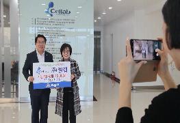 [영상으로만나는아산소식] (주)셀랩 기업체 방문